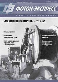 Photon-express-2009-format