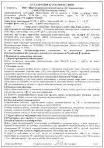 thumbnail of МОПрР_2017_декл0001