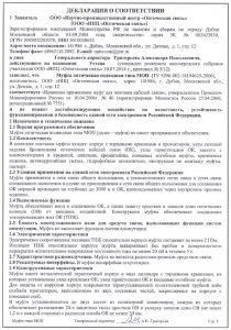 thumbnail of МОП_2017_декл0001