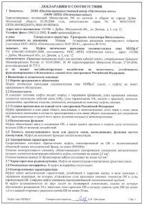 thumbnail of декларация_МОПрС_2017